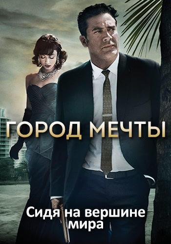 Постер к сериалу Город мечты. Сезон 2. Серия 6 2013