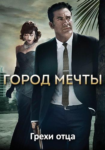 Постер к сериалу Город мечты. Сезон 2. Серия 8 2013