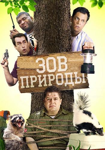 Постер к фильму Зов природы 2012