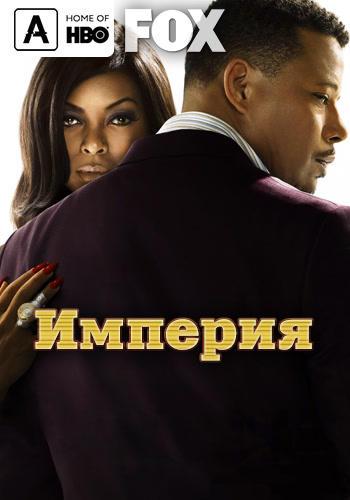 Постер к сериалу Империя 2015
