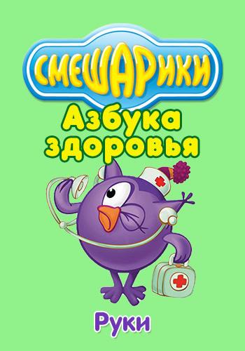 Постер к сериалу Смешарики: Азбука здоровья. Руки 2008