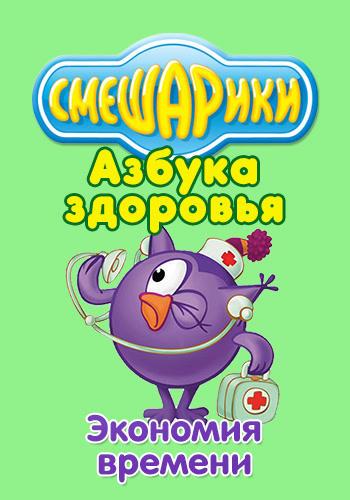 Постер к сериалу Смешарики: Азбука здоровья. Экономия времени 2008