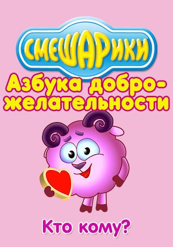 Постер к сериалу Смешарики: Азбука доброжелательности. Кто кому? 2009