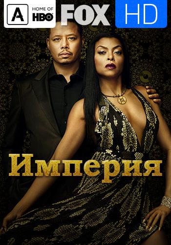 Постер к сериалу Империя. Сезон 3 2016
