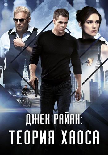 Постер к фильму Джек Райан: Теория Хаоса 2013