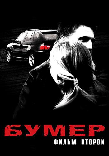 Постер к фильму Бумер. Фильм второй 2006