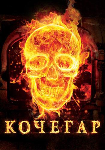 Постер к фильму Кочегар 2010