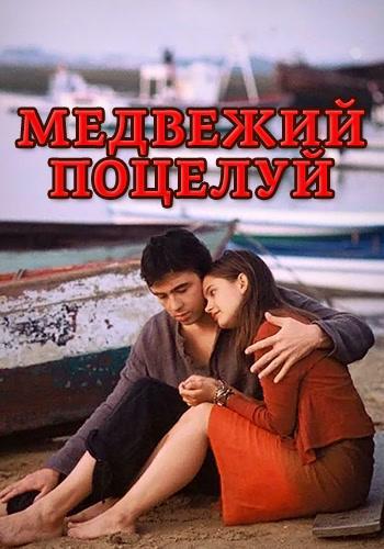 Постер к фильму Медвежий поцелуй 2002