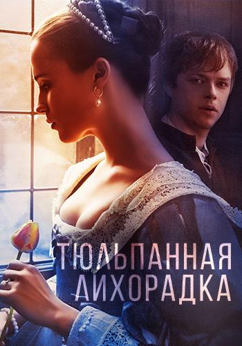 Постер к фильму Тюльпанная лихорадка 2017