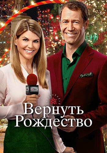 Постер к фильму Вернуть Рождество 2016