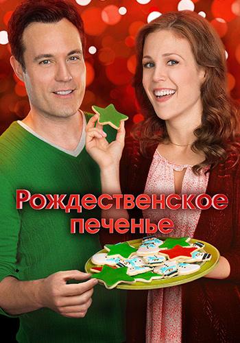 Постер к фильму Рождественское печенье 2014