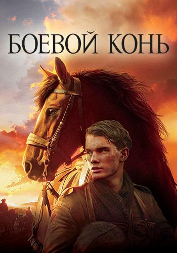 Постер к фильму Боевой конь 2011