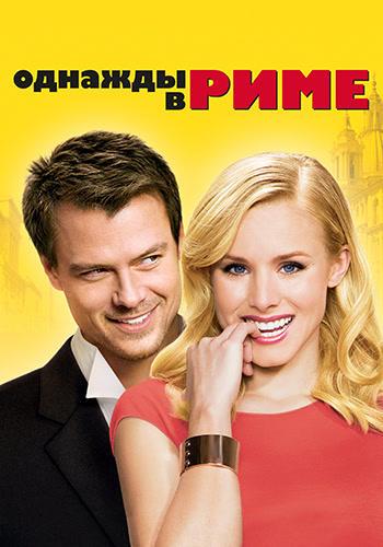 Постер к фильму Однажды в Риме 2009