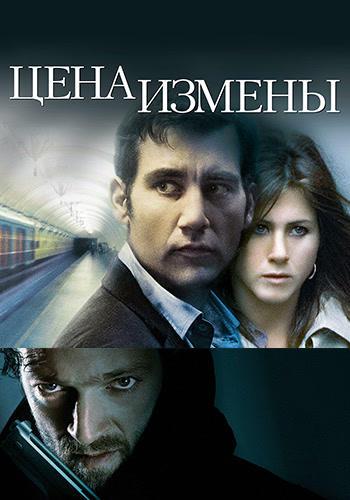 Постер к фильму Цена измены 2005