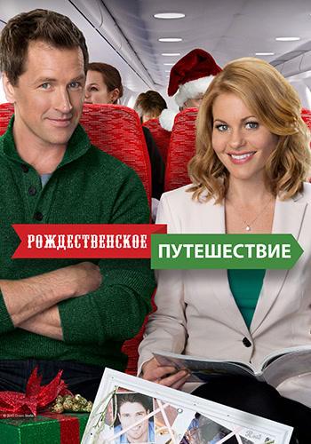 Постер к фильму Рождественское путешествие 2015