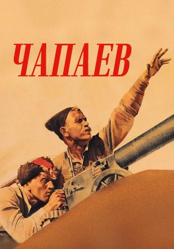 Постер к фильму Чапаев 1934