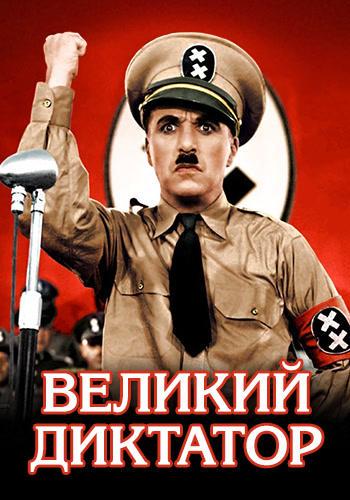 Постер к фильму Великий диктатор 1940