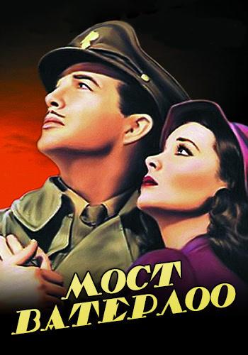 Постер к фильму Мост Ватерлоо 1940