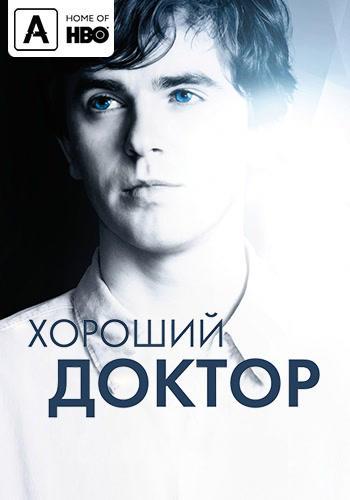 Постер к сериалу Хороший доктор. Сезон 1. Серия 18 2017