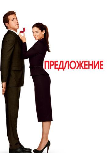 Постер к фильму Предложение (2009) 2009