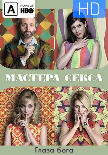 Постер к сериалу Мастера секса. Сезон 4. Серия 10 2016