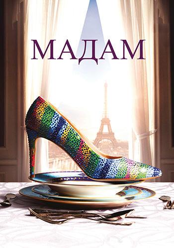 Постер к фильму Мадам 2017