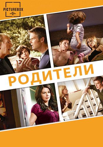 Постер к сериалу Родители. Сезон 1 2010