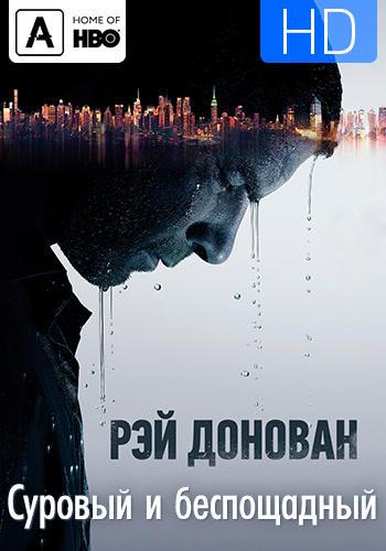 Постер к сериалу Рэй Донован. Сезон 6. Серия 3 2018