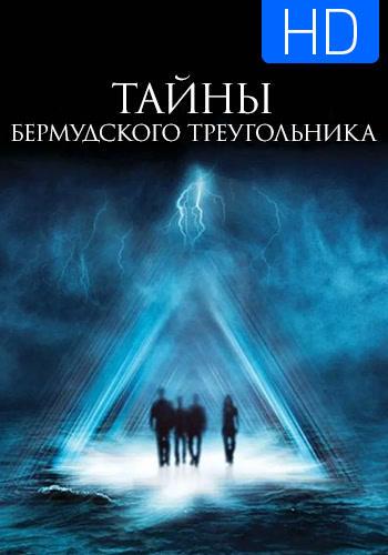 Постер к сериалу Тайны Бермудского треугольника. Сезон 1. Серия 1 2005