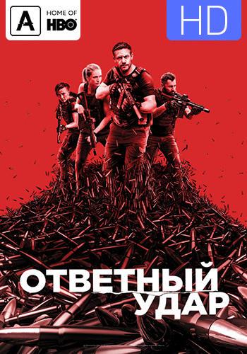 Постер к сериалу Ответный удар. Сезон 6. Серия 1 2019