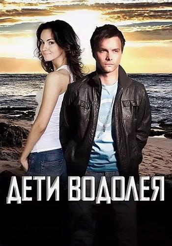 Постер к сериалу Дети водолея. Сезон 1. Серия 2 2013