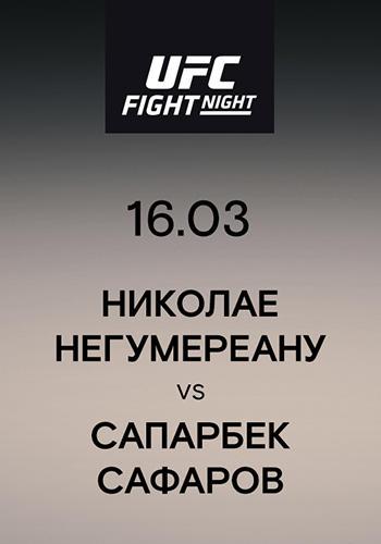 Постер к сериалу Николае Негумереану vs Сапарбек Сафаров 2019