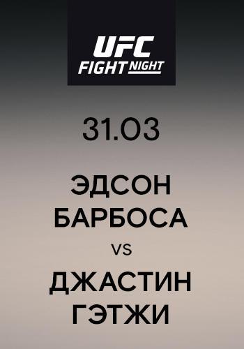 Постер к сериалу Эдсон Барбоса vs Джастин Гэтжи 2019