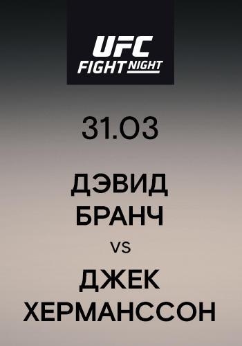 Постер к сериалу Дэвид Бранч vs Джек Херманссон 2019