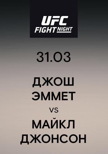 Постер к сериалу Джош Эммет vs Майкл Джонсон 2019