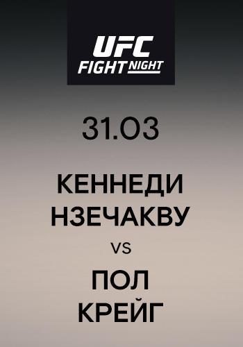 Постер к сериалу Кеннеди Нзечакву vs Пол Крейг 2019