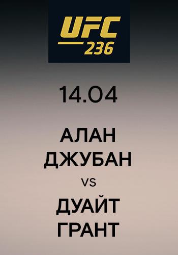 Постер к сериалу Алан Джубан vs Дуайт Грант 2019