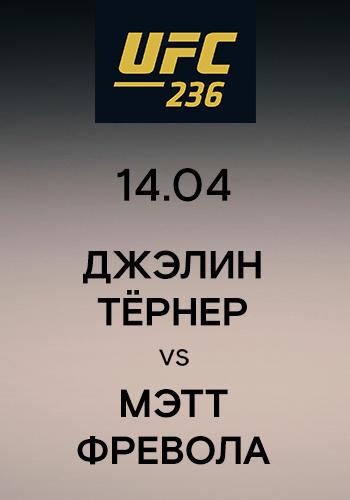 Постер к сериалу Джэлин Тёрнер vs Мэтт Фревола 2019