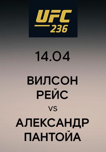 Постер к сериалу Вилсон Рейс vs Александр Пантойа 2019