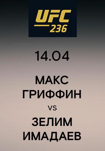 Постер к сериалу Макс Гриффин vs Зелим Имадаев 2019