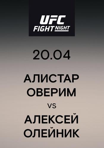 Постер к сериалу Алистар Оверим vs Алексей Олейник 2019