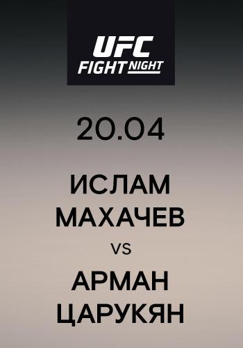 Постер к сериалу Ислам Махачев vs Арман Царукян 2019
