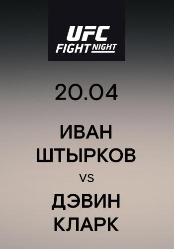 Постер к сериалу Иван Штырков vs Дэвин Кларк 2019