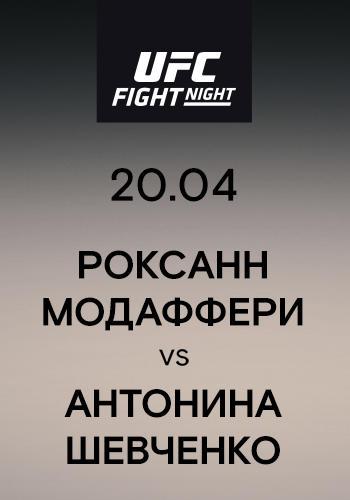 Постер к сериалу Роксанн Модаффери vs Антонина Шевченко 2019