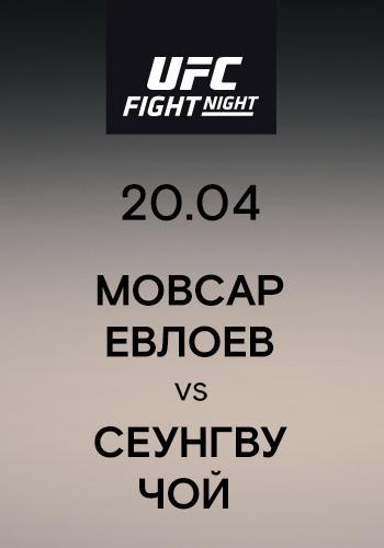 Постер к сериалу Мовсар Евлоев vs Сеунгву Чой 2019