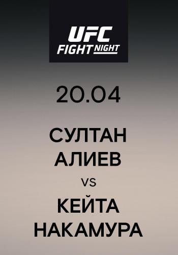 Постер к сериалу Султан Алиев vs Кейта Накамура 2019