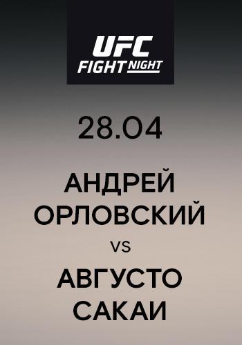 Постер к сериалу Андрей Орловский vs Августо Сакаи 2019