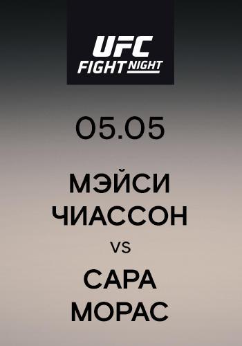 Постер к сериалу Мэйси Чиассон vs Сара Морас 2019