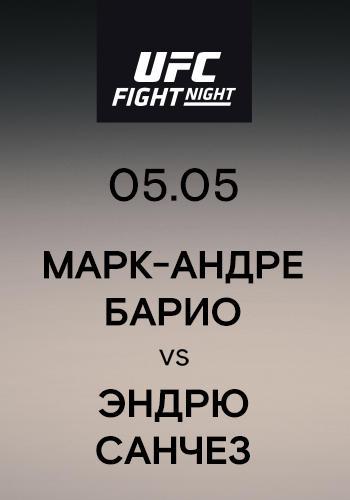 Постер к сериалу Марк-Андре Барио vs Эндрю Санчез 2019