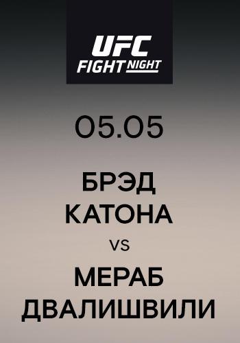 Постер к сериалу Брэд Катона vs Мераб Двалишвили 2019